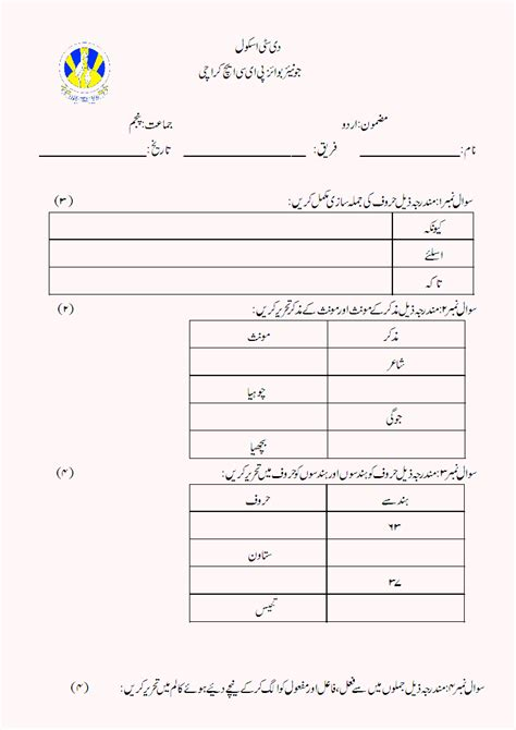 urdu worksheets  grade    worksheets image
