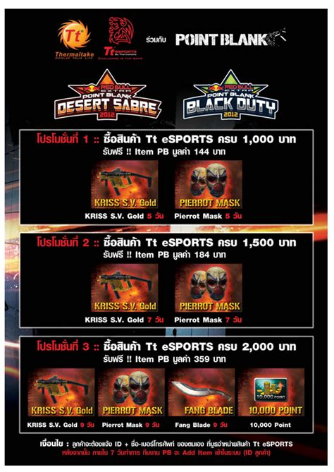 Headset Gaming Point Blank 25 26 ส งหาคมน พบก บ tt esports ท งาน point blank