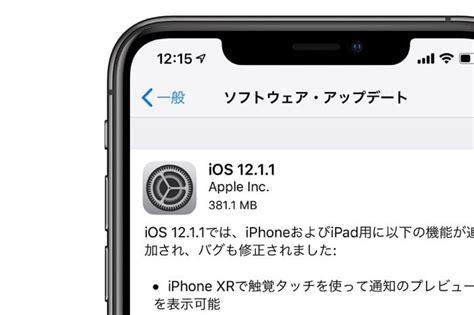 iphone update 12 1 ios 12 1 1 アップデートが配信開始 facetimeの機能改善など アプリオ