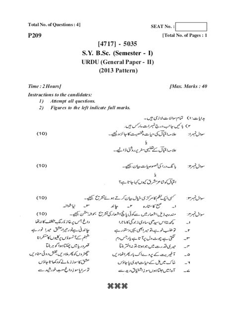 nimi pattern question paper s y b sc 2013 pattern old question paper