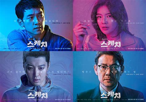 Sketches K Drama by Sketch Korean Drama Asianwiki