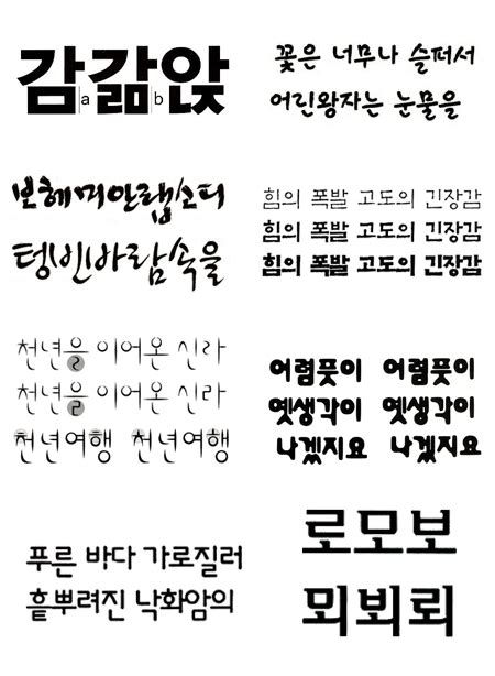 Closing Letter Korean korean fonts and design inspiration from around the