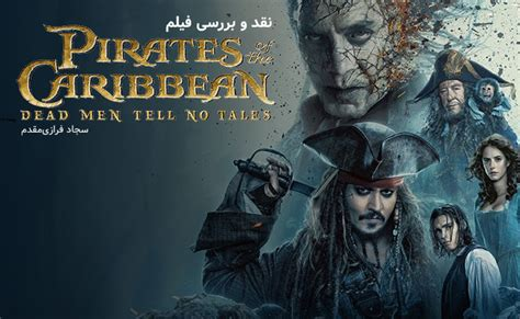 Of The Caribbean Dead Tell No Tales Teks Indonesia نقد و بررسی فیلم of the caribbean dead tell no tales تانی کال