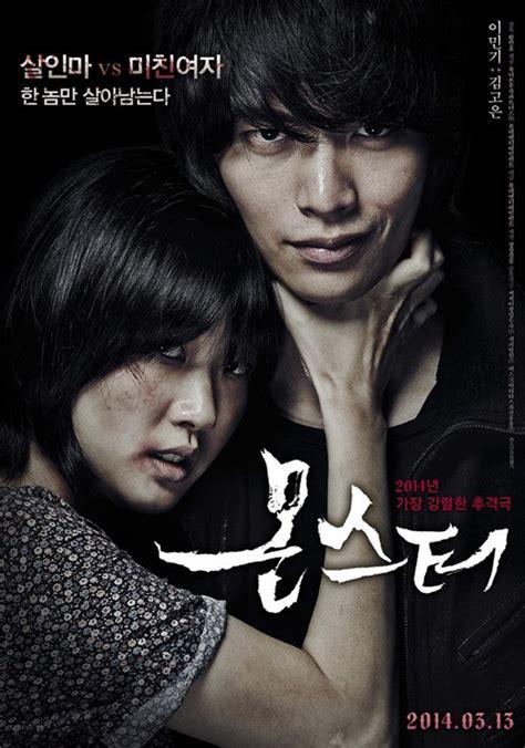 film horror korea terbaru 2014 イ ミンギ キム ゴウン主演映画 その怪物 スペシャルポスターを公開 movie 韓流 韓国芸能ニュースは