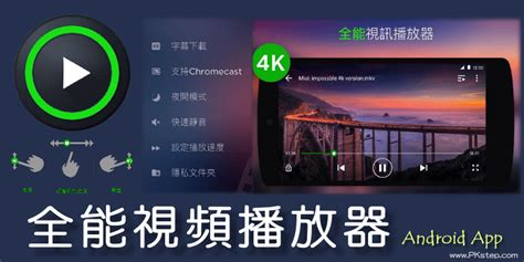 all format player for android free player all format 痞凱踏踏 pkstep