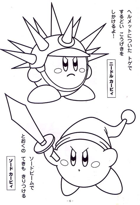 image 6 sword needle kirby jpg kirby wiki the kirby