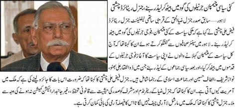 biography of muhammad khan junejo chagatai khan lies of ghulam mustafa khar general r