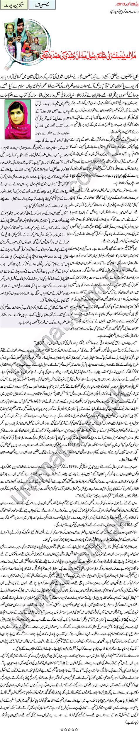 My Book Essay In Urdu by My Book Essay In Urdu 100 Original Papers Jungbrunnen Kur De Jungbrunnen Kur