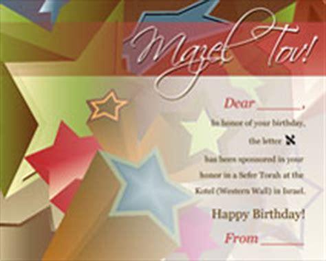 free printable jewish greeting cards birthday cards customized jewish greeting cards