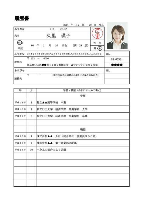 Resume Builder Exe How Write Resume Best Resume Format Resume Cv Resume For International Human Resources Susan