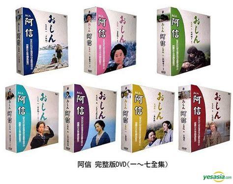 Oshin Set yesasia oshin dvd end taiwan version dvd masatoshi nakamura kobayashi chitose