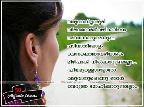 sad quotes in malayalam sad love quotes malayalam quotesgram