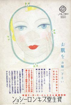 Jolies Advert For Shiseido Japan by 1000 Images About Vtg Japanese On Cosmetics