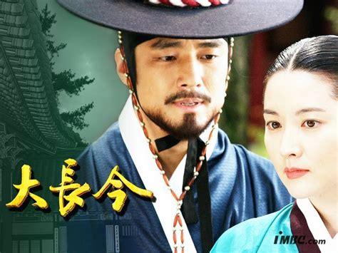 film drama korea jewel in the palace dae jang geum korean drama 2003 대장금 hancinema