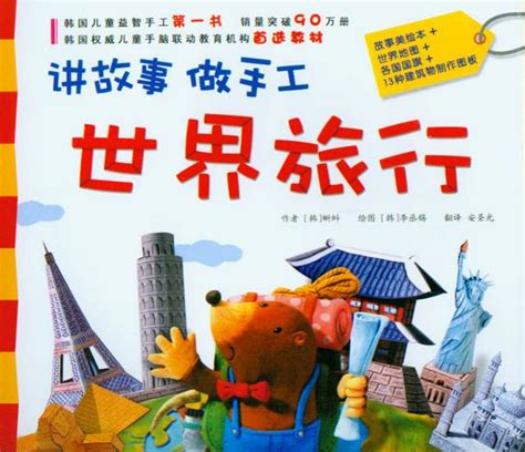 Origami Storytelling - story telling origami craftswork series books