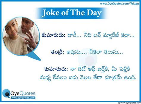 funny jokes in telugu images 1000 ideas about telugu jokes on pinterest telugu