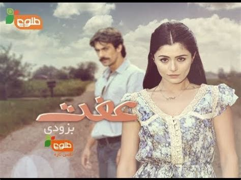 iffet episode 13 full by geo kahani 24th march 2014