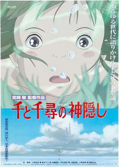 Poster Anime Poster Live spirited away japan b2 poster catzzinthecity