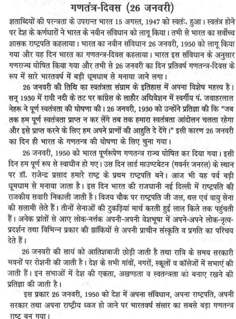 Kanya Bhrun Hatya Essay In Marathi by Kanya Bhrun Hatya Essay In Marathi Write Research Essays In Order To