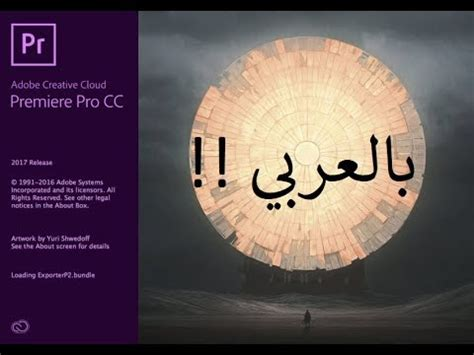 youtube tutorial adobe premiere pro cc part 11 making titles arabic adobe premiere pro cc