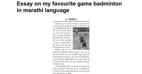 My Favourite Sport Essay by Essay On My Favourite Badminton In Marathi Language
