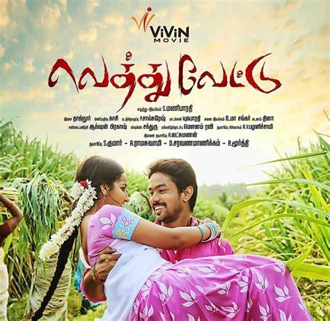 jumanji movie online in tamil 28 jumanji 2 full movie in tamilyogi vethu vettu