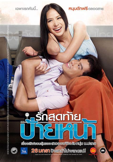 film thailand kiss the story first kiss ร กส ดท าย ป ายหน า