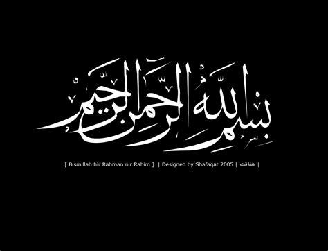 Bismillah S Pt sublime informations