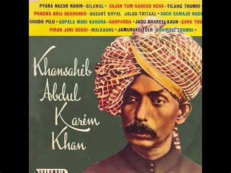 raga karim abdul karim khan phagwa brij dekhanko raga basabt