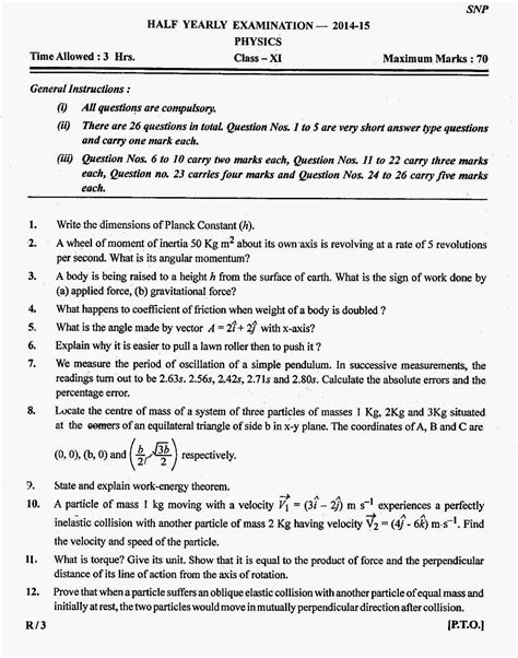 english question pattern of class 11 physics sle paper class 11 half yearly half yearly