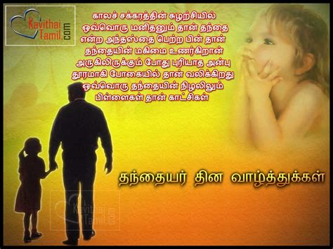 dad daughter tamil movie quotes happy father s day wishes by daughter kavithaitamil com