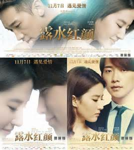 film cina for love or money rain and liu yifei star in upcoming chinese movie