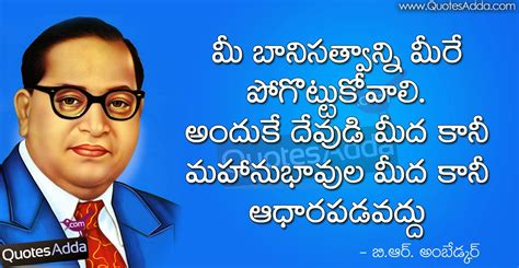 br ambedkar biography in english b r ambedkar quotes quotesgram