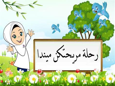 doodle nama siti ustazah siti march 2017