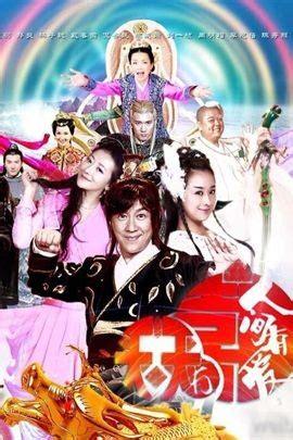 film mandarin jaman kerajaan 天天有喜之人间有爱 a happy life 2 2016