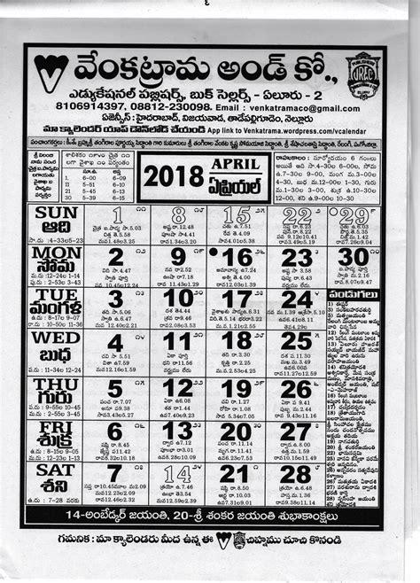 Calendar 2018 March Telugu Venkatrama Co Telugu Calendar April 2018 Stuffbox In