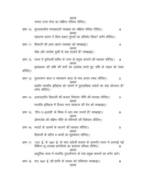 history question pattern class xii madhya pradesh board class 12 history exam question papers