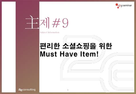 must have household items 5분특강 편리한 소셜 쇼핑을 위한 must have item