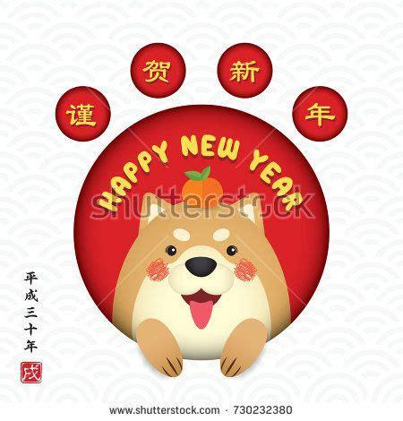 new year japan 2018 japanese new year 2018 greeting card shiba