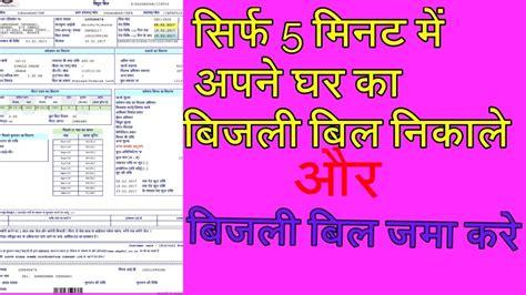 बिजली बिल जमा करे और बिल निकाले bijli bill nikale - YouTube Y 068