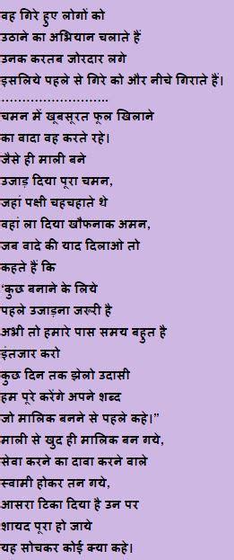Bal Diwas Essay Language by Essay On Bal Diwas In