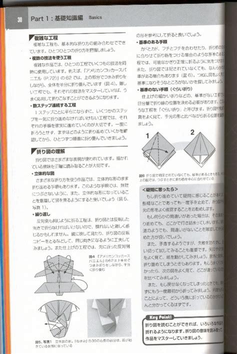 World Of Complex Origami - world of complex origami by satoshi kamiya