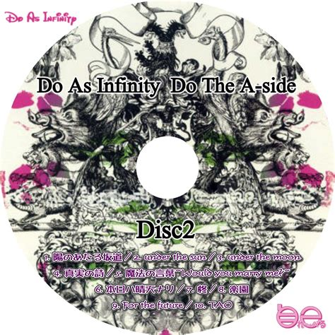 do as infinity tangerine 自己れ べる do as infinity do the a side