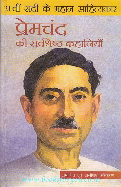 biography in hindi of munshi premchand premchand ki sarvashresth kahaniya books for you