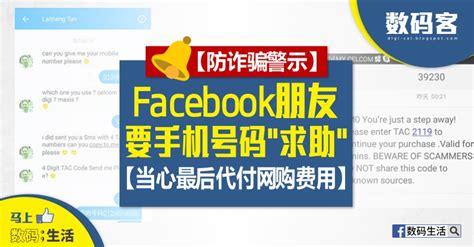 codashop digi 诈骗 alert facebook 朋友 求助 向你要手机号码 当心最后莫名代付网购费用 槟城一夜百人中招 数码客