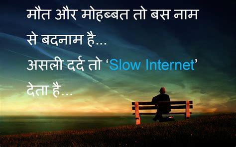 funny shayari in hindi whatsapp latest funny shayari in
