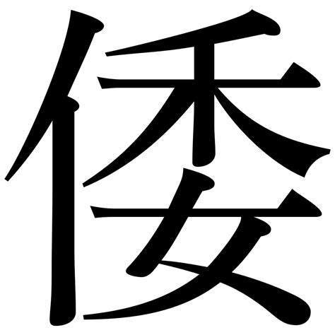 Japanese Character For Letter K file wa kanji svg wikimedia commons