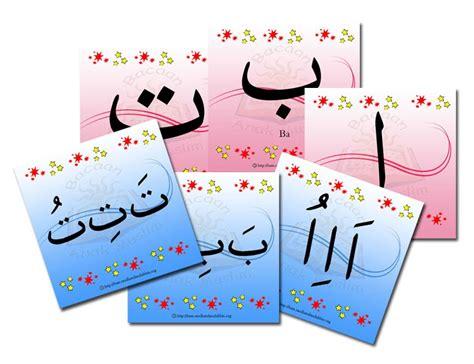 printable hijaiyah bacaan anak muslim flash cards iqra
