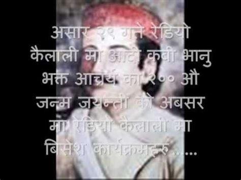 bhanubhakta acharya biography in english bhanubhakta