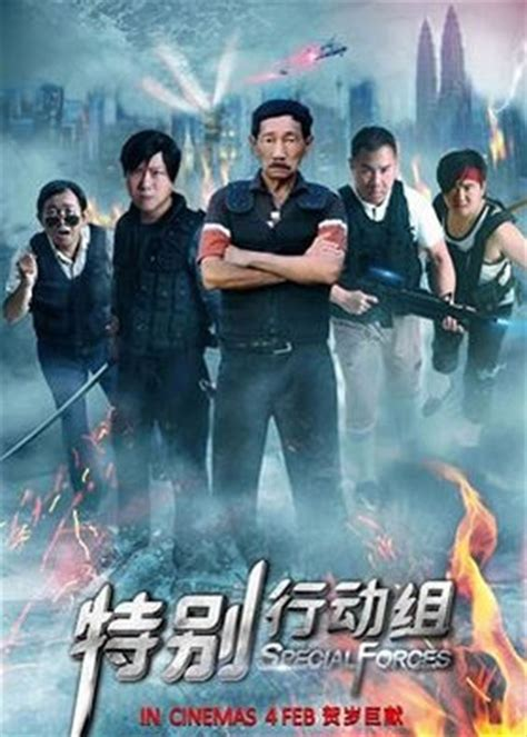 film malaysia 2016 special forces 2016 malaysia film cast chinese